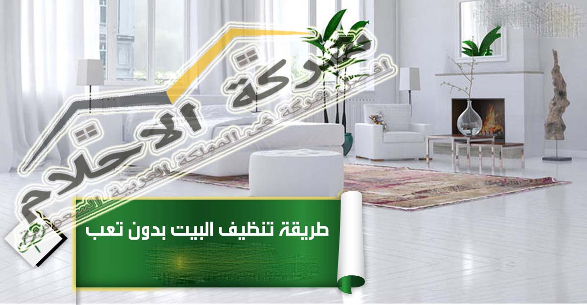 طريقة تنظيف البيت-بدون-تعب
